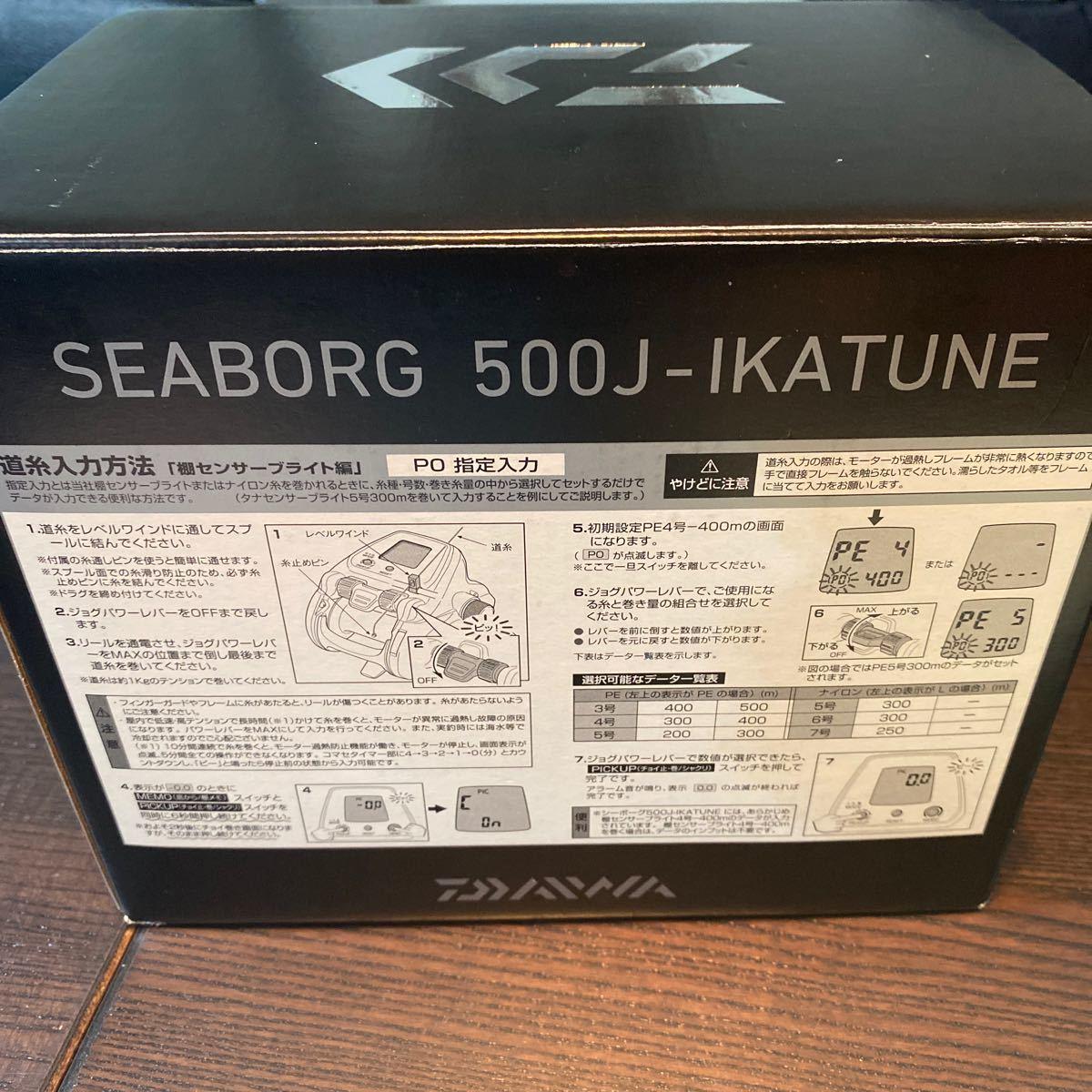 ダイワ シーボーグ 500J-IKATUNE 新品、未使用品。_画像5