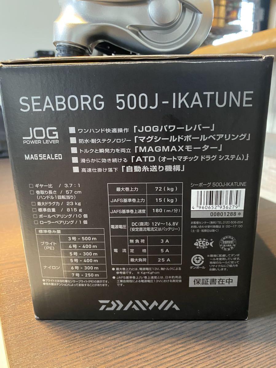 ダイワ シーボーグ 500J-IKATUNE 新品、未使用品。_画像3