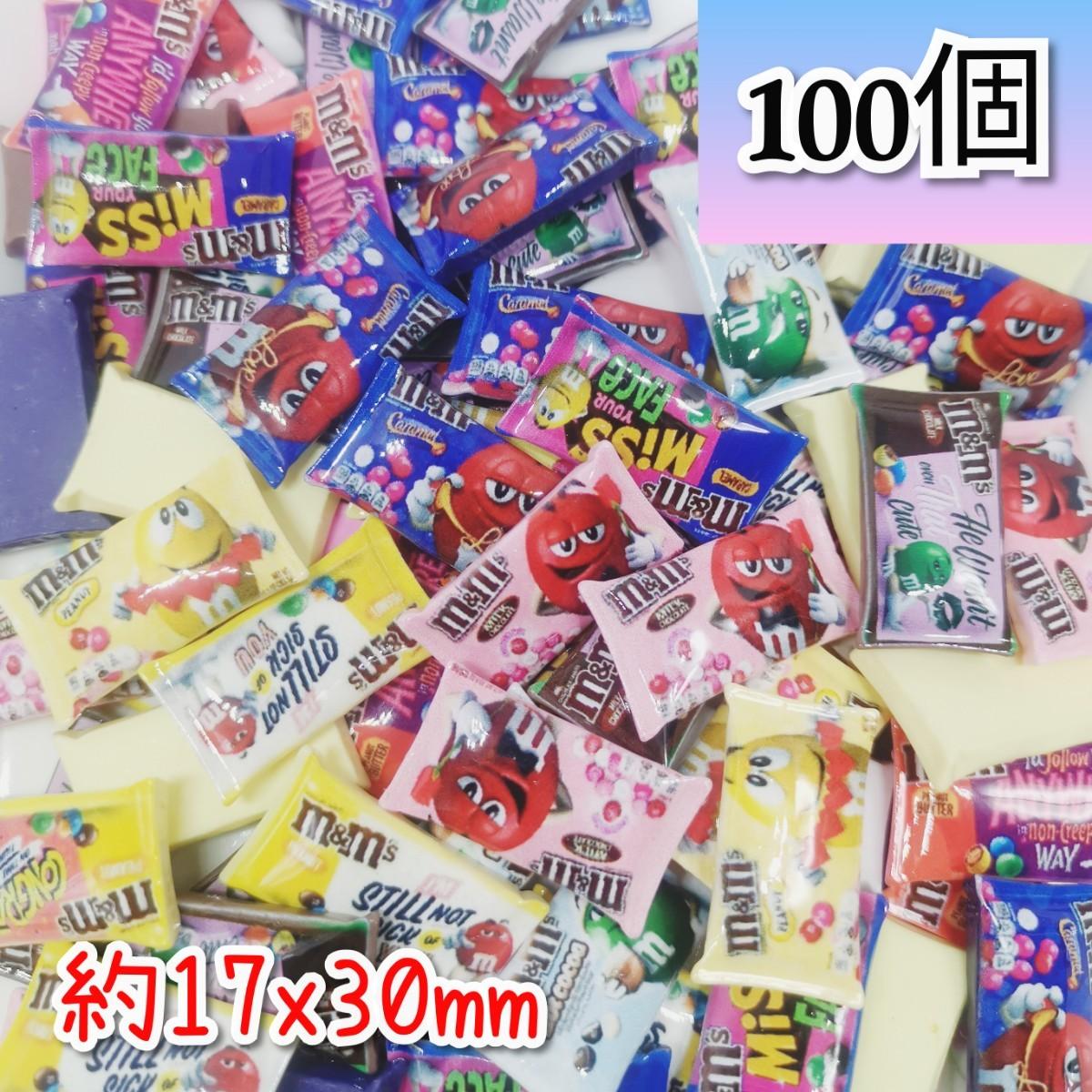 デコパーツ mチョコパッケージ袋【100個】