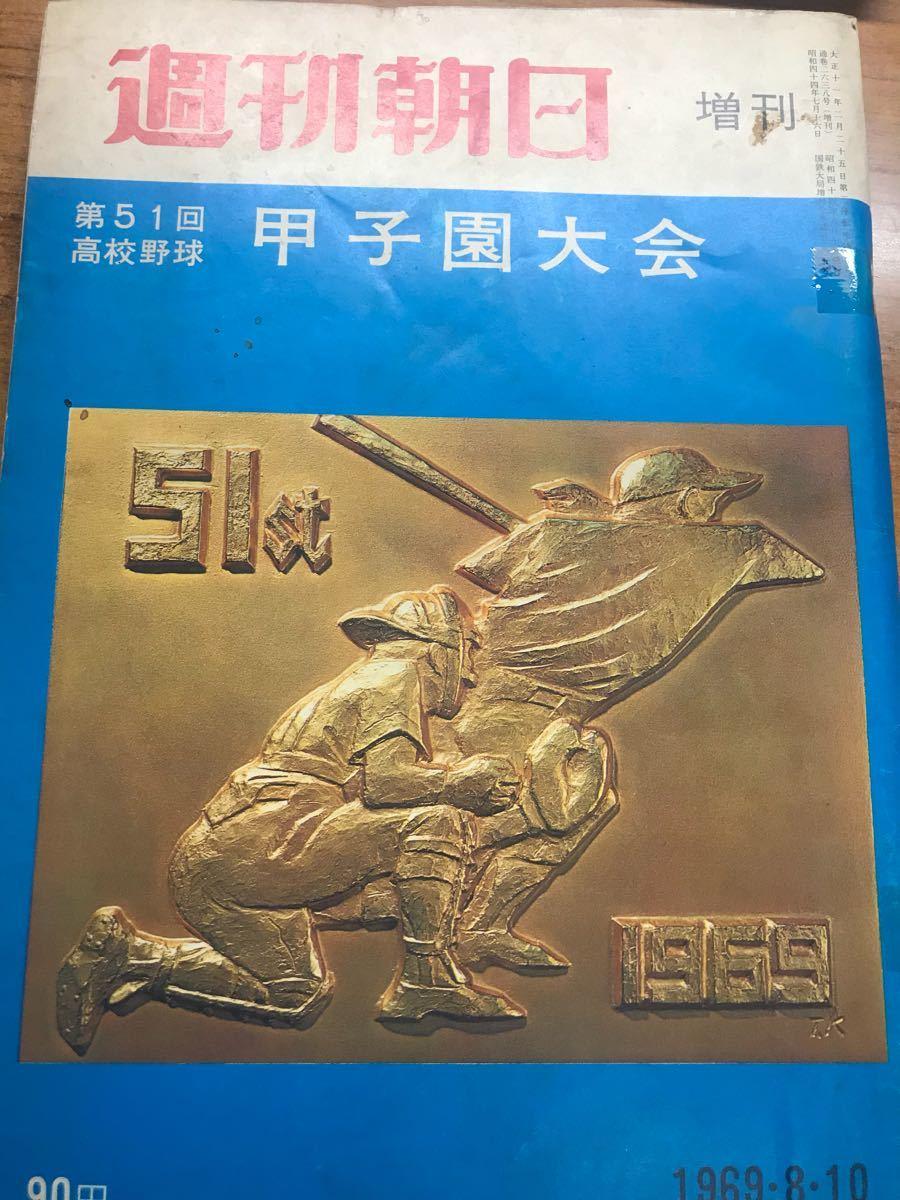 週刊朝日 第51回高校野球選手権 甲子園大会号 1969年_画像1