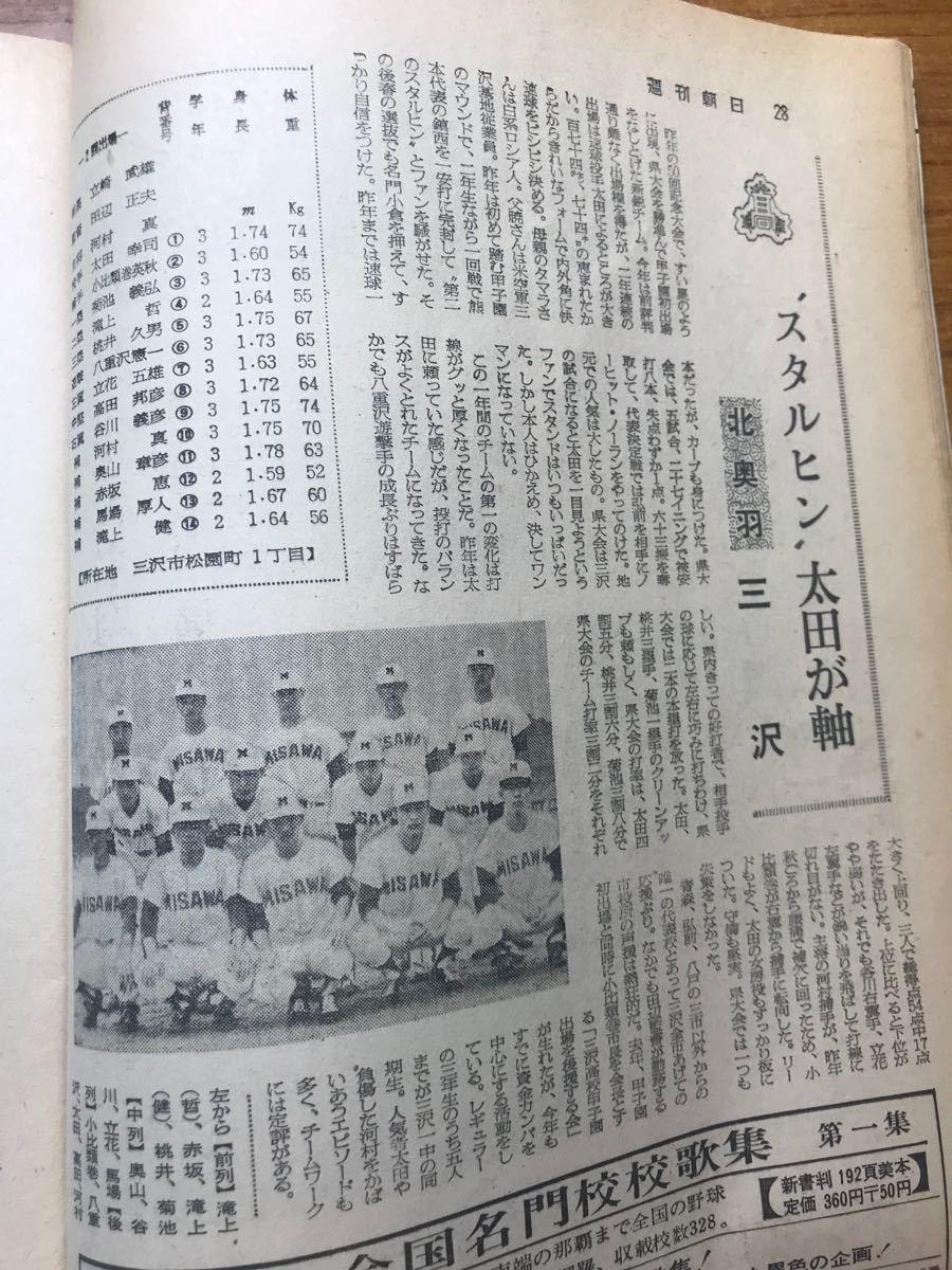 週刊朝日 第51回高校野球選手権 甲子園大会号 1969年_画像2