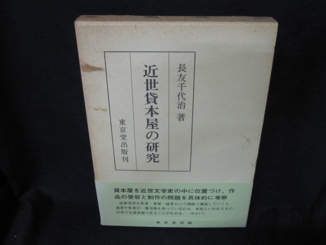 近世資本屋の研究 長友千代治著 箱シミ・焼け有/JEJ_画像1