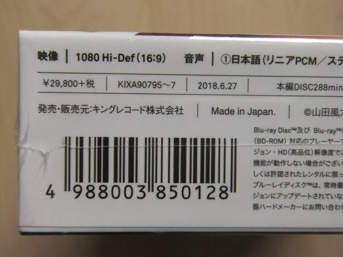 Blu-ray BOX バジリスク ~桜花忍法帖~ 上巻 期間限定版