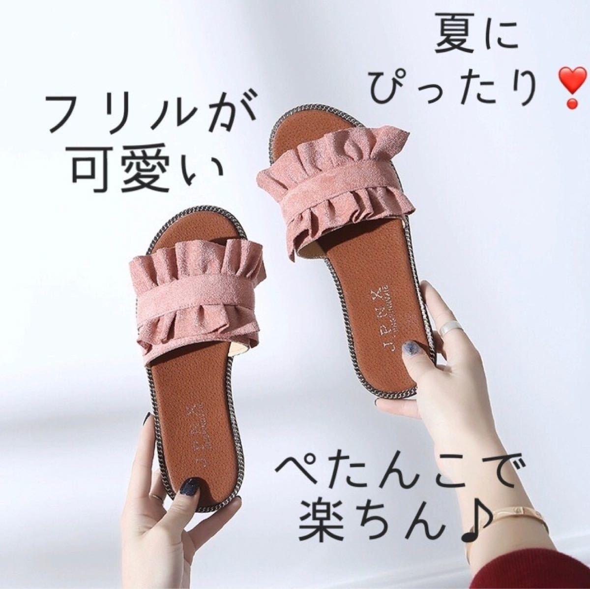 サンダル ピンク フリル 24.5 上品 シンプル ぺたんこ ラクチン 綺麗