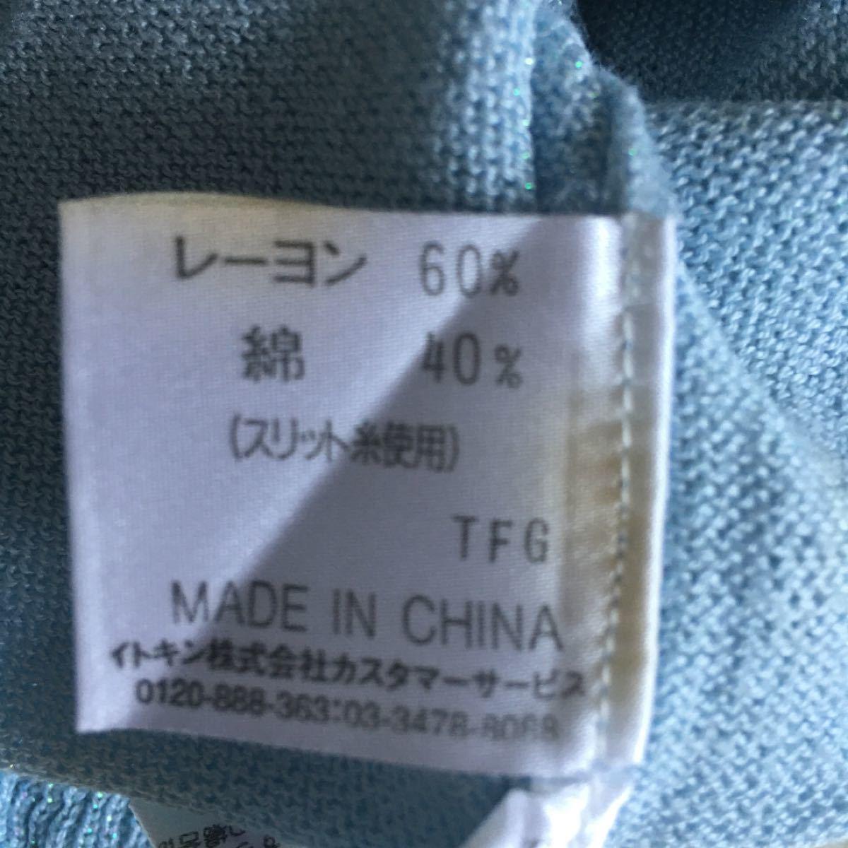 ラメ入り七分袖カットソー