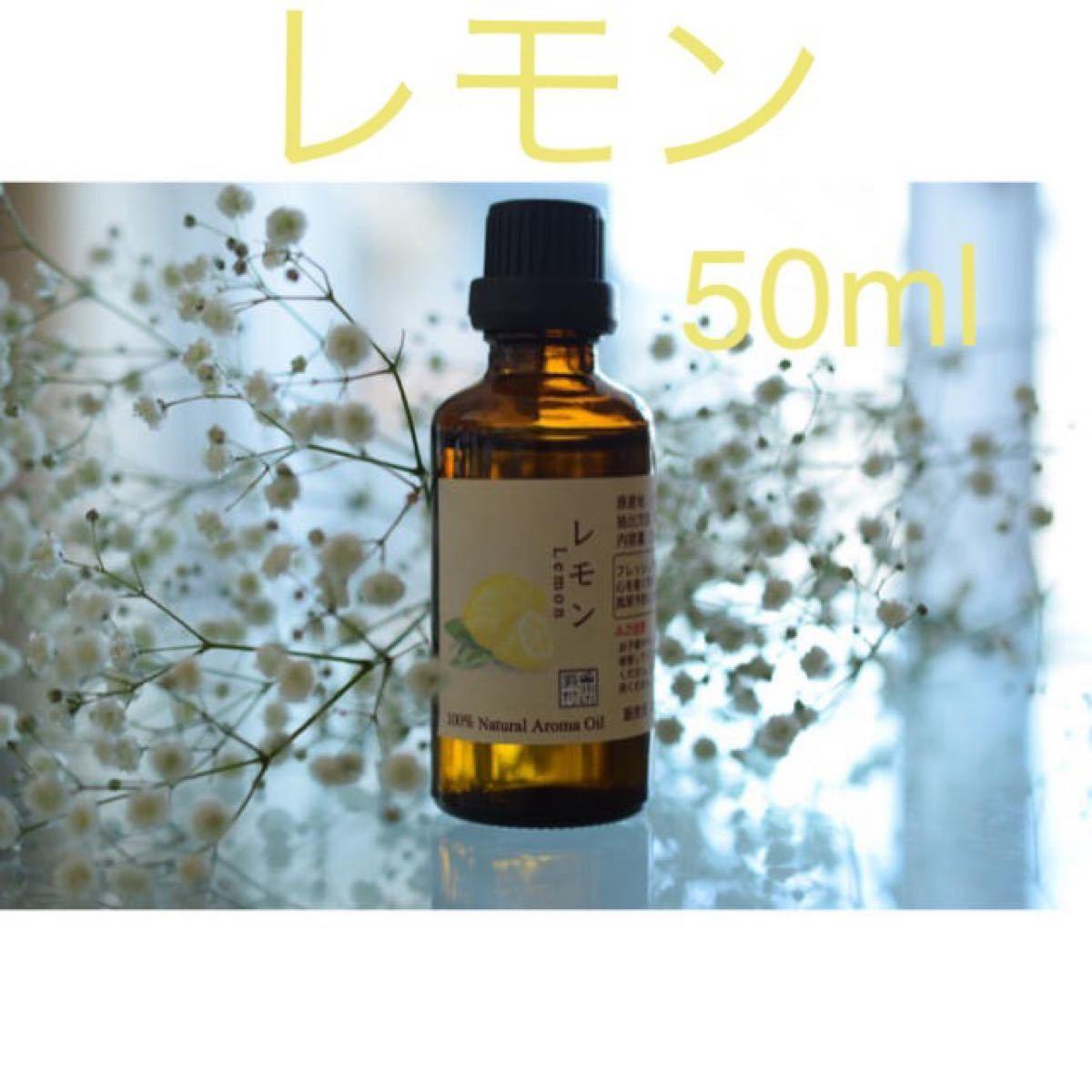レモン 50ml  アロマ用精油 エッセンシャルオイル