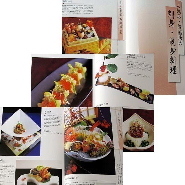 評判の刺身・刺身料理 人気店・繁盛店 アイデア料理 和食 日本料理 創作料理 調理技術 魚介類 盛付け 専門料理書#d_本編に書き込み、目立つ汚れはありません
