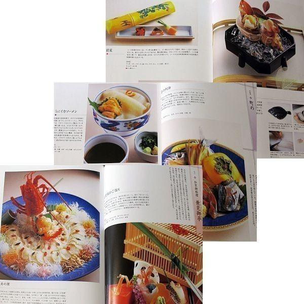 評判の刺身・刺身料理 人気店・繁盛店 アイデア料理 和食 日本料理 創作料理 調理技術 魚介類 盛付け 専門料理書#d_本編は良品レベルのコンディションです