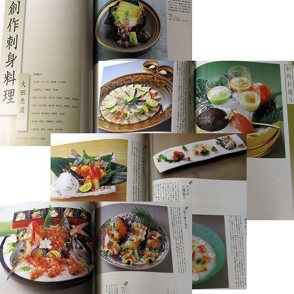 評判の刺身・刺身料理 人気店・繁盛店 アイデア料理 和食 日本料理 創作料理 調理技術 魚介類 盛付け 専門料理書#d_画像5