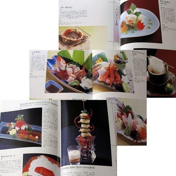 評判の刺身・刺身料理 人気店・繁盛店 アイデア料理 和食 日本料理 創作料理 調理技術 魚介類 盛付け 専門料理書#d_画像4