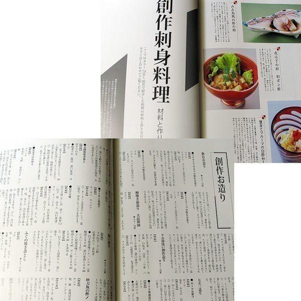 評判の刺身・刺身料理 人気店・繁盛店 アイデア料理 和食 日本料理 創作料理 調理技術 魚介類 盛付け 専門料理書#d_画像7