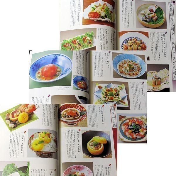 評判の刺身・刺身料理 人気店・繁盛店 アイデア料理 和食 日本料理 創作料理 調理技術 魚介類 盛付け 専門料理書#d_画像6