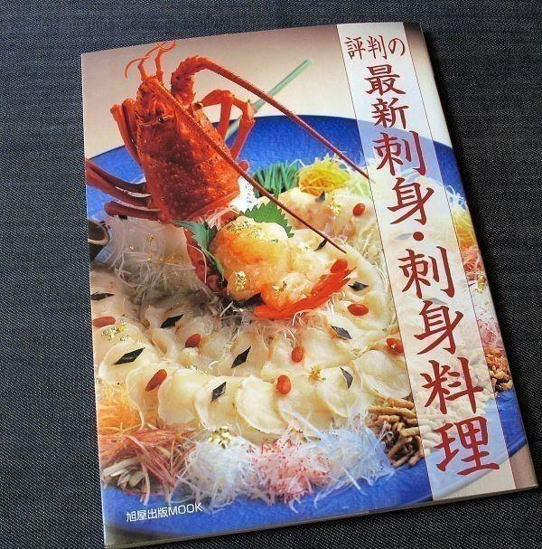 評判の刺身・刺身料理 人気店・繁盛店 アイデア料理 和食 日本料理 創作料理 調理技術 魚介類 盛付け 専門料理書#d_落丁(ページ抜け)はありません