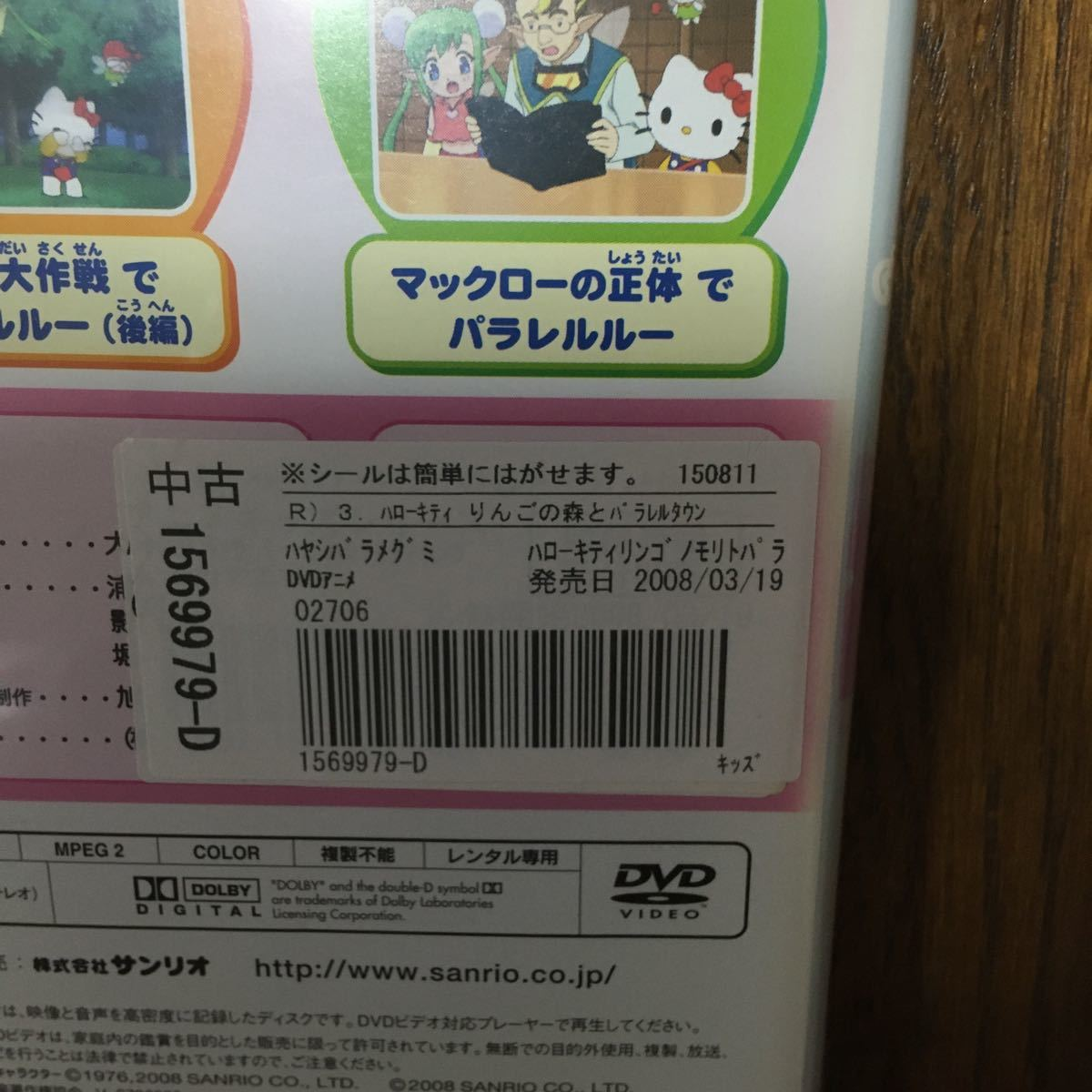 Hello Kitty りんごの森とパラレルタウン レンタル落ちDVD