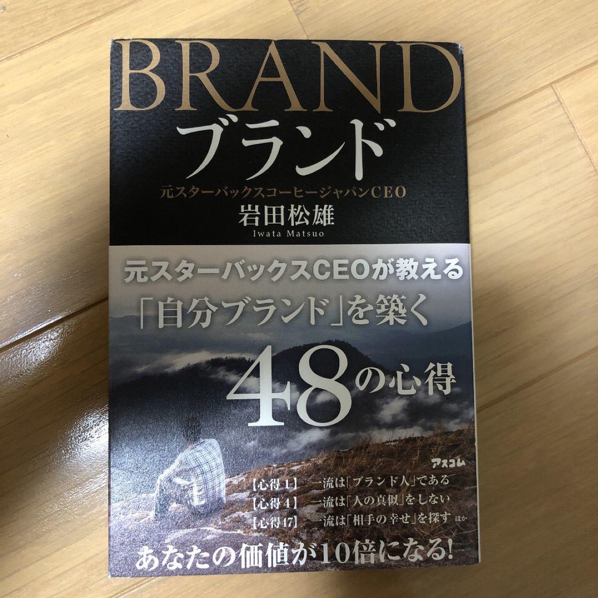 「ブランド 元スターバックスCEOが教える「自分ブランド」を築く48の心得」