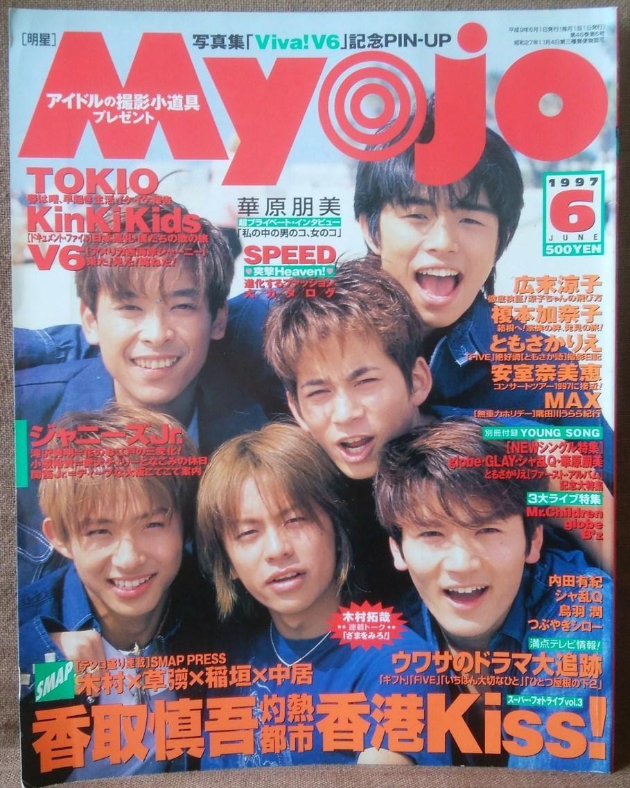 明星 Myojo 平成9年 1997年 6月号 TOKIO V6 KinKi Kids SMAP 安室奈美恵 内田有紀 榎本加奈子 広末涼子 ともさかりえ 滝沢秀明 SPEED_画像1