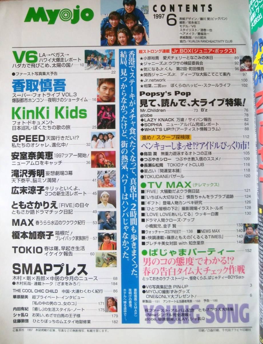 明星 Myojo 平成9年 1997年 6月号 TOKIO V6 KinKi Kids SMAP 安室奈美恵 内田有紀 榎本加奈子 広末涼子 ともさかりえ 滝沢秀明 SPEED_画像3