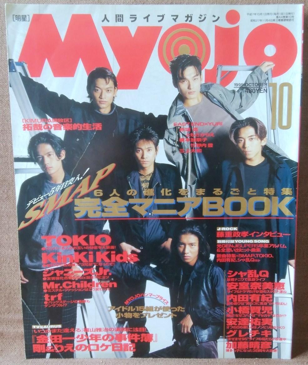 明星 Myojo 平成7年 1995年 10月号 SMAP KinKi Kids TOKIO 安室奈美恵 内田有紀 安達祐美 小橋賢児 竹野内豊 ミスチル ともさかりえ_画像1