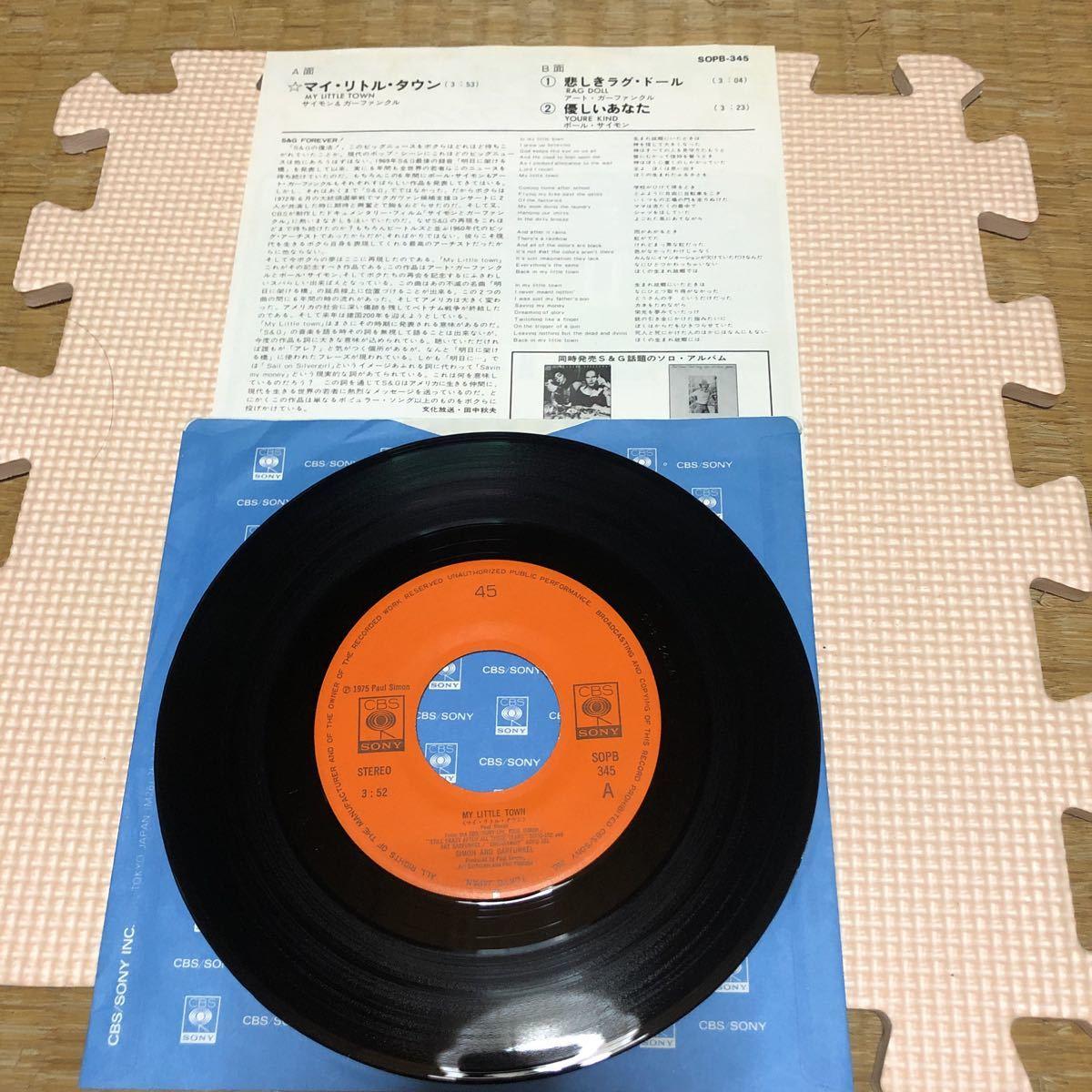 サイモン&ガーファンクル マイ・リトル・タウン 悲しきラグ・ドール 優しいあなた 再結成 3曲(ソロ2曲)国内盤7インチシングルレコード