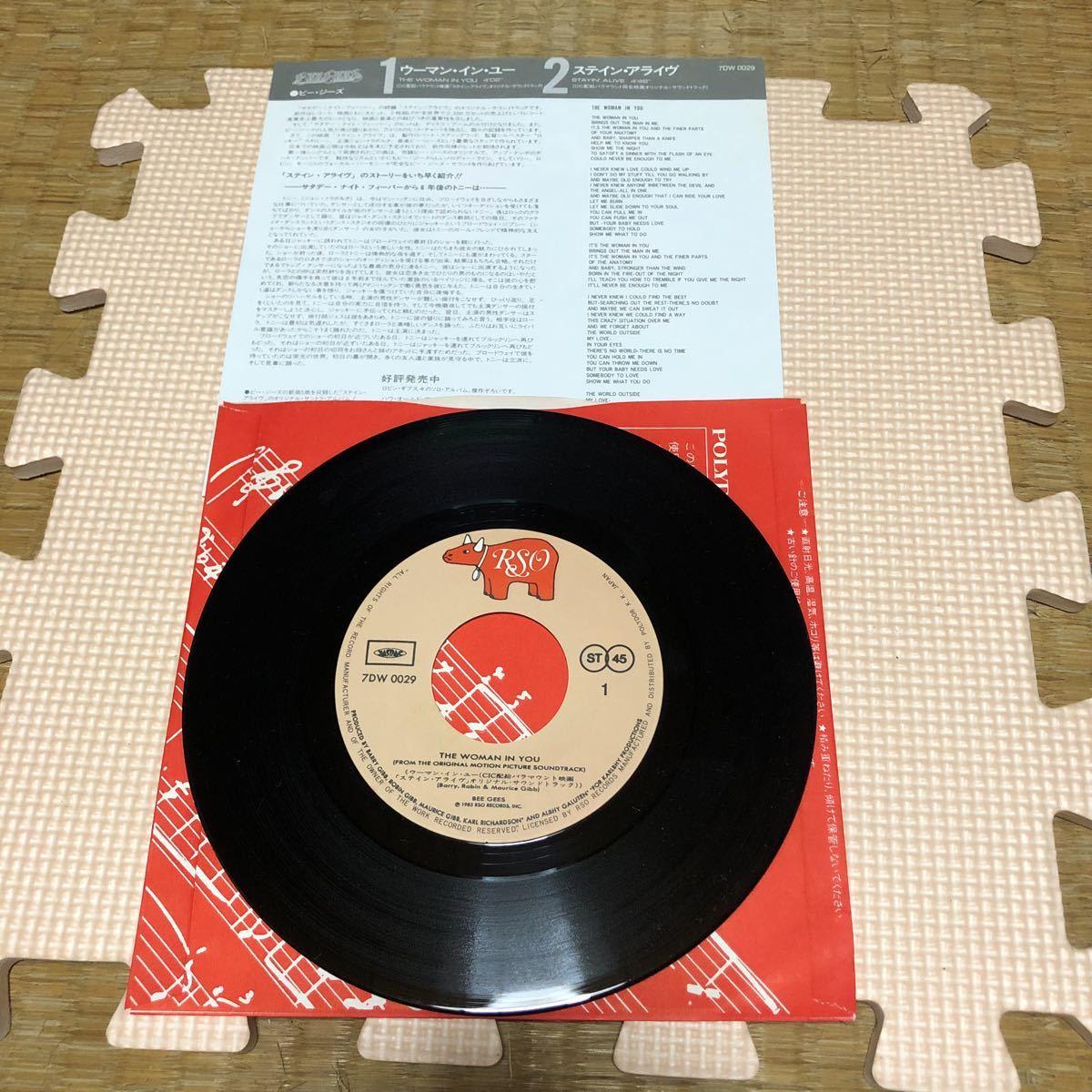 ビー・ジーズ ウーマン・イン・ユー/ステイン・アライブ 国内盤7インチシングルレコード