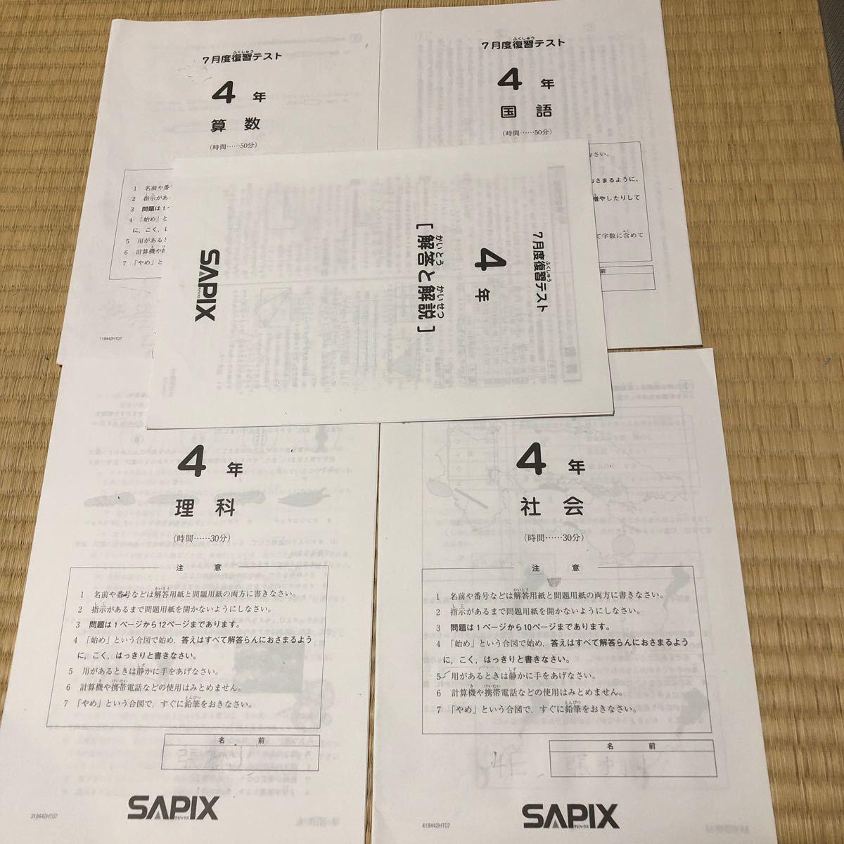 SAPIX 原本2018年度 4年生 7月復習テスト