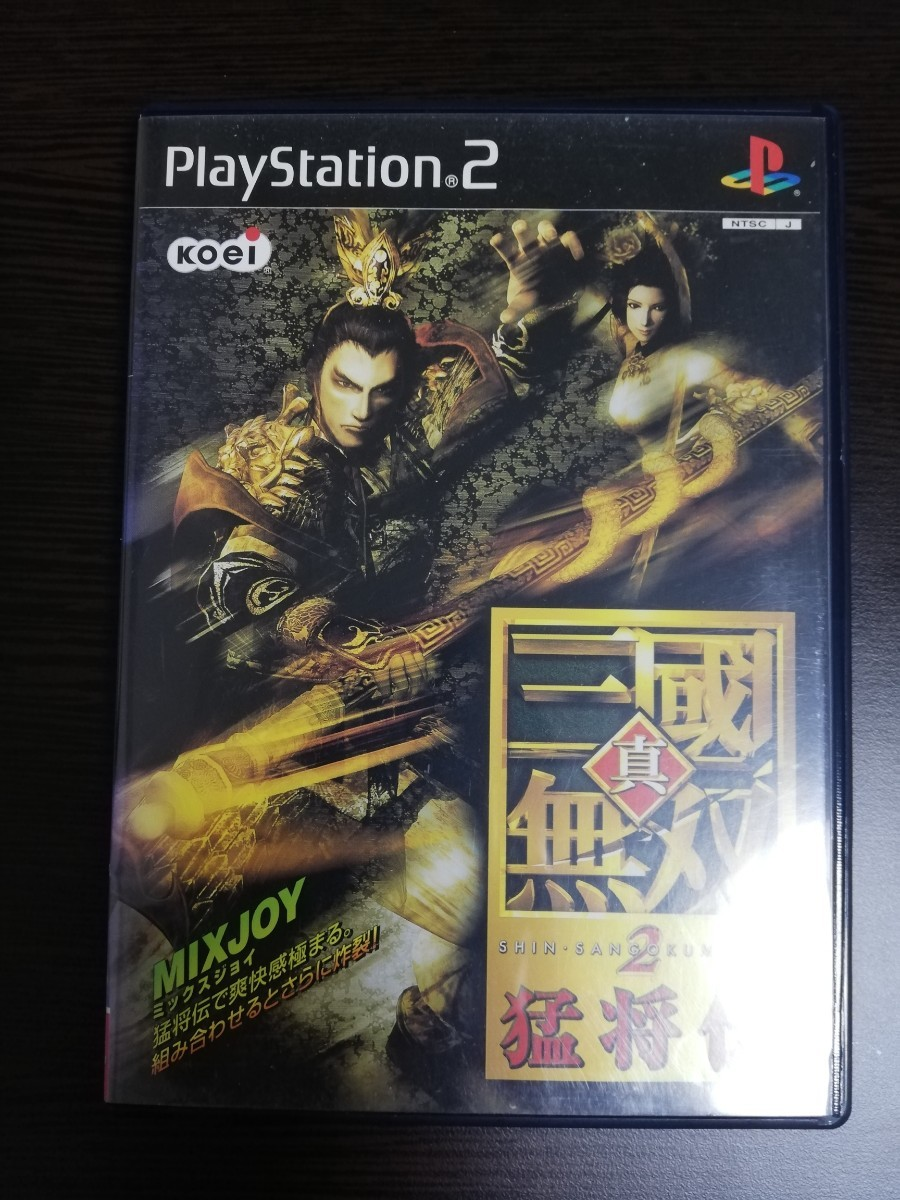 真・三國無双2 猛将伝 PS 2ソフト