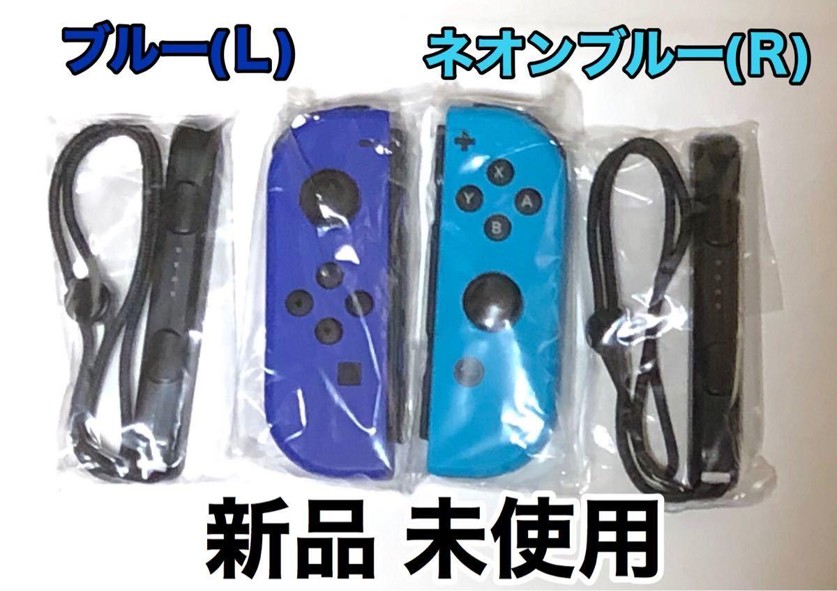 Switchジョイコン ブルー&ネオンブルー