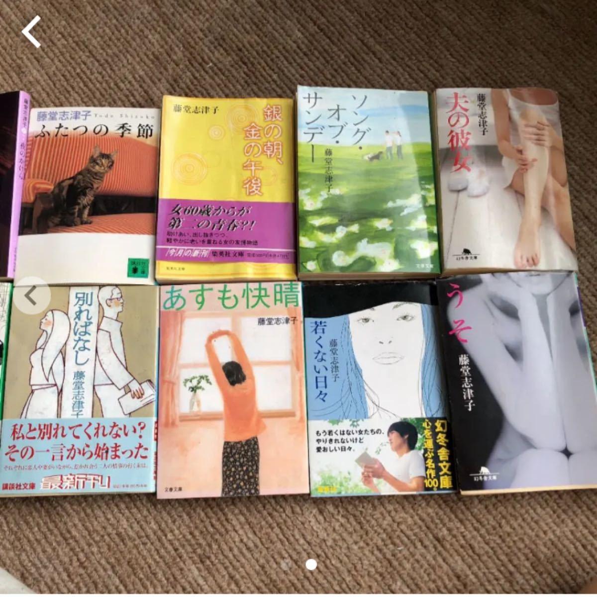 藤堂志津子 文庫本 12冊セット
