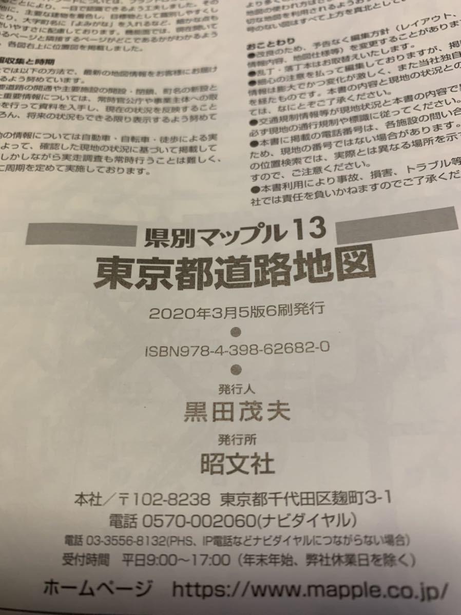 新品★最新2020年度版【県別マップル13】東京都道路地図5版6刷改訂_画像2