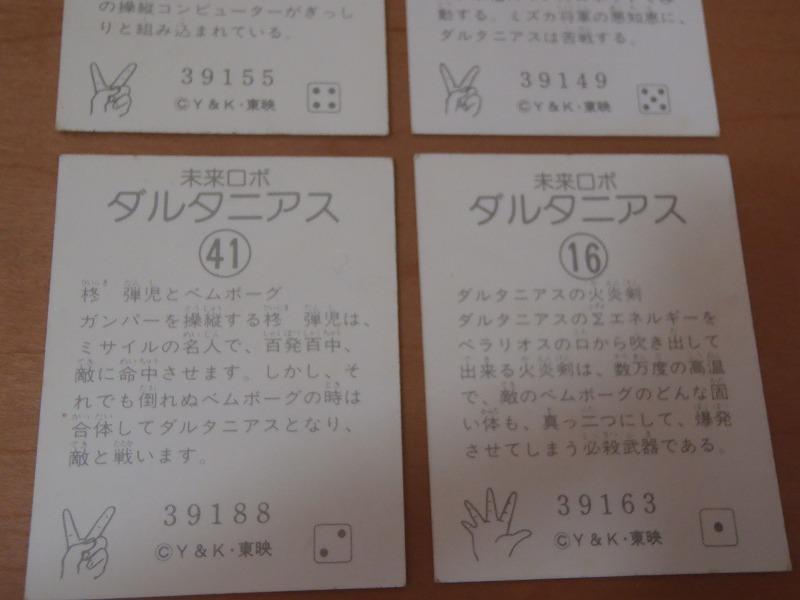 ★ダルタニアス★カード★中古品★4枚セット★_画像6