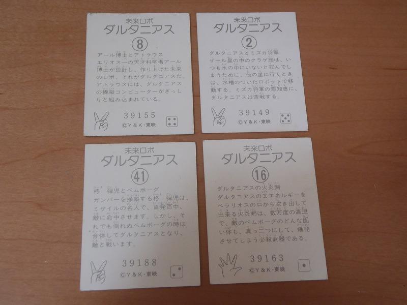 ★ダルタニアス★カード★中古品★4枚セット★_画像4
