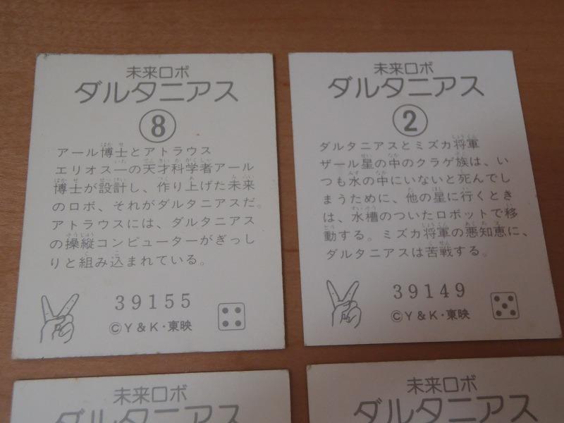 ★ダルタニアス★カード★中古品★4枚セット★_画像5