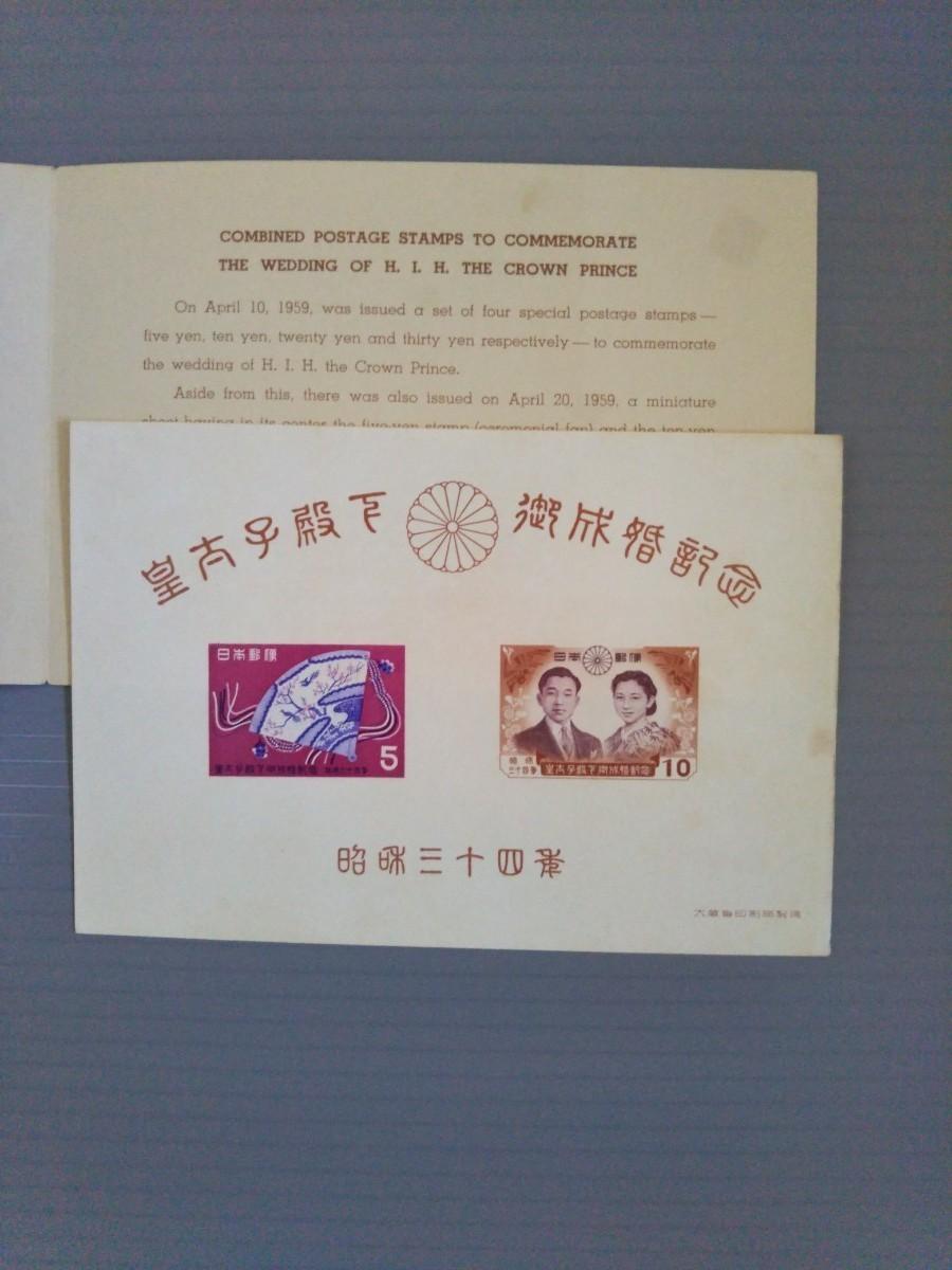 記念切手  小型シート色々