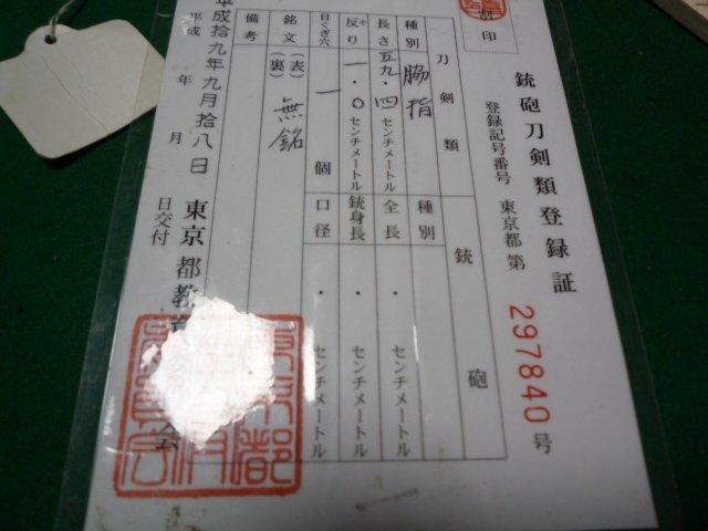 94式軍刀の拵え 本身入り無名 光沢塗 短剣指揮刀_画像2