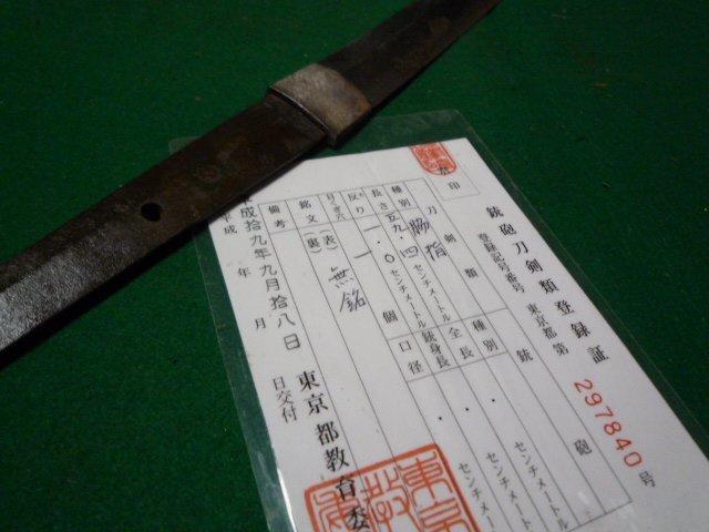 94式軍刀の拵え 本身入り無名 光沢塗 短剣指揮刀_画像7