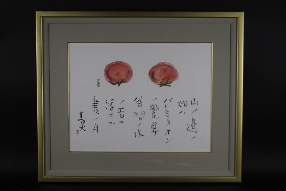 真作保証 榊莫山 画賛 「柿」 日本画8号 タトウ箱付