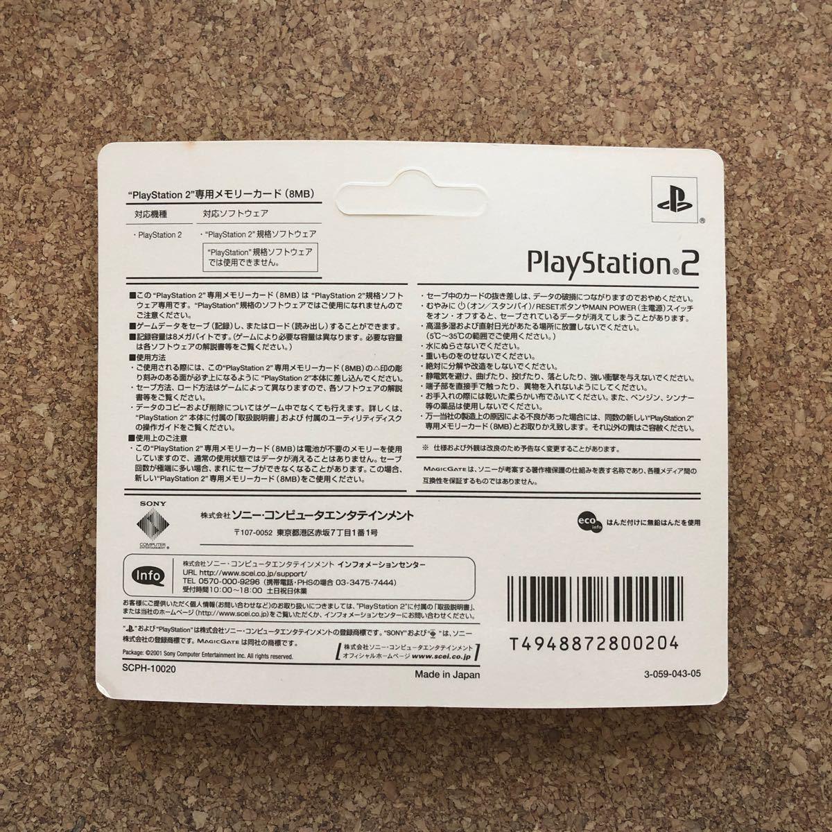 PlayStation2専用メモリーカード (8MB) ブラック 2個