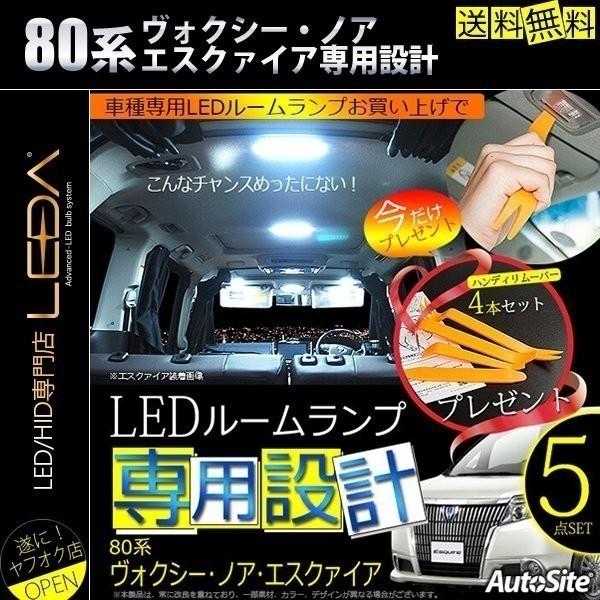 送料無料 ヴォクシー80系前期ルームランプ専用形状LED 5点セット フロント センター 室内灯 車内灯 工具付【R80系ノア・ヴォク・エス専用_画像1