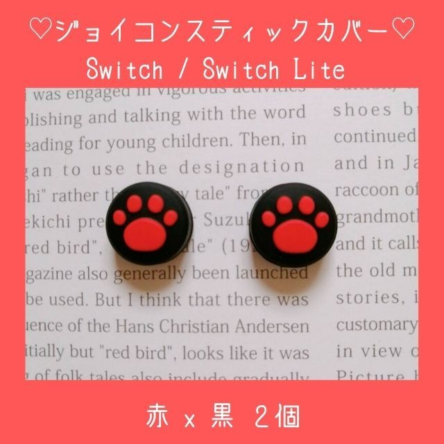 Switch スイッチ ジョイコン スティックカバー 赤 黒 2個セット 肉球