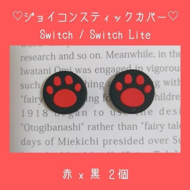 Switch スイッチ ジョイコン スティックカバー 赤 黒 2個 肉球