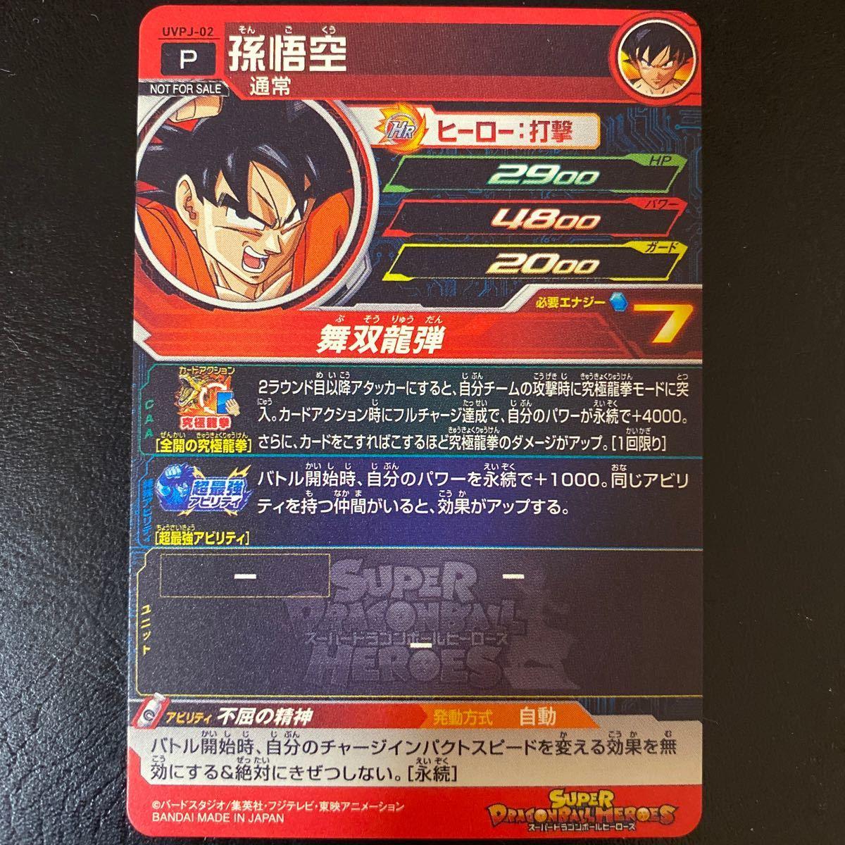 ドラゴンボールヒーローズ 最強カード