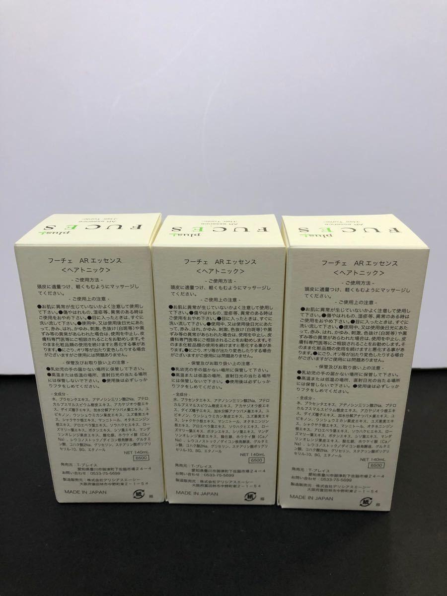 新品未使用 フーチェ FUCES AR エッセンス プラス140ml × 3本