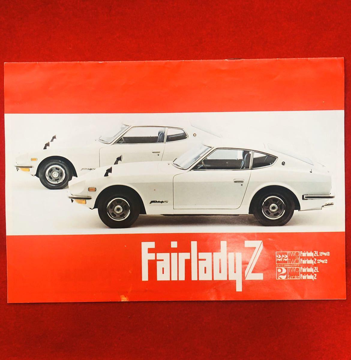 旧車 日産 フェアレディZ s30型 gs30 カタログ 希少 JDM 昭和 趣味の世界_画像1