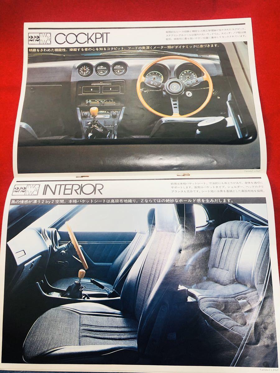 旧車 日産 フェアレディZ s30型 gs30 カタログ 希少 JDM 昭和 趣味の世界_画像3