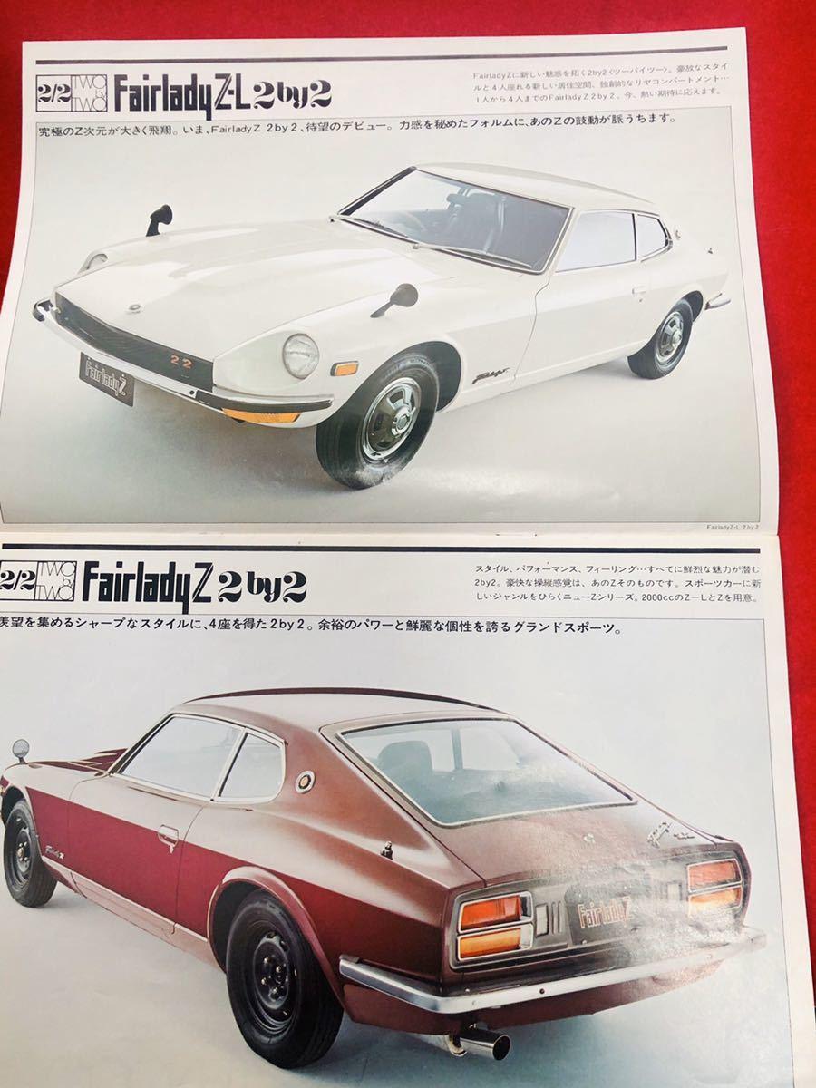 旧車 日産 フェアレディZ s30型 gs30 カタログ 希少 JDM 昭和 趣味の世界_画像2
