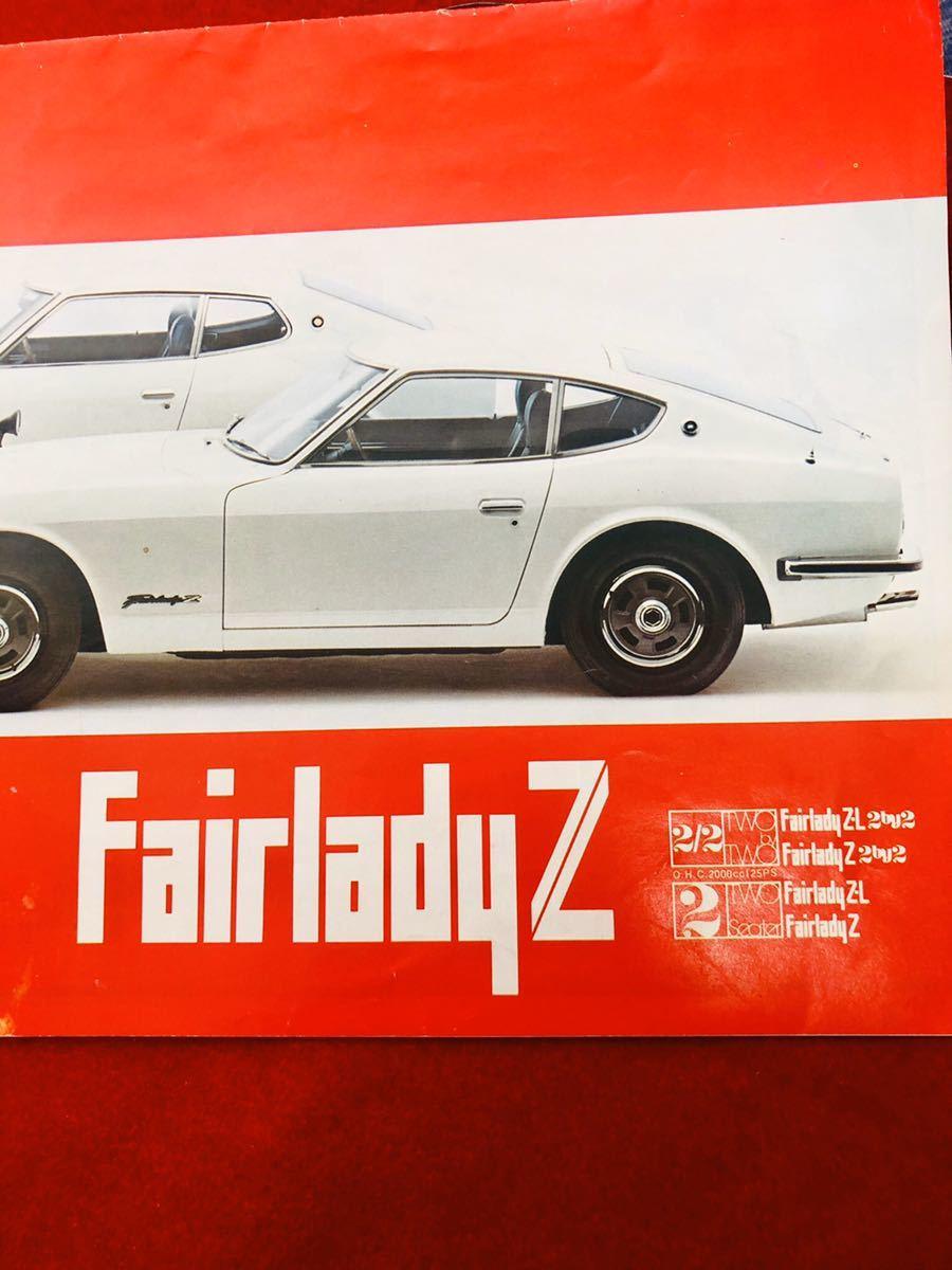 旧車 日産 フェアレディZ s30型 gs30 カタログ 希少 JDM 昭和 趣味の世界_画像6