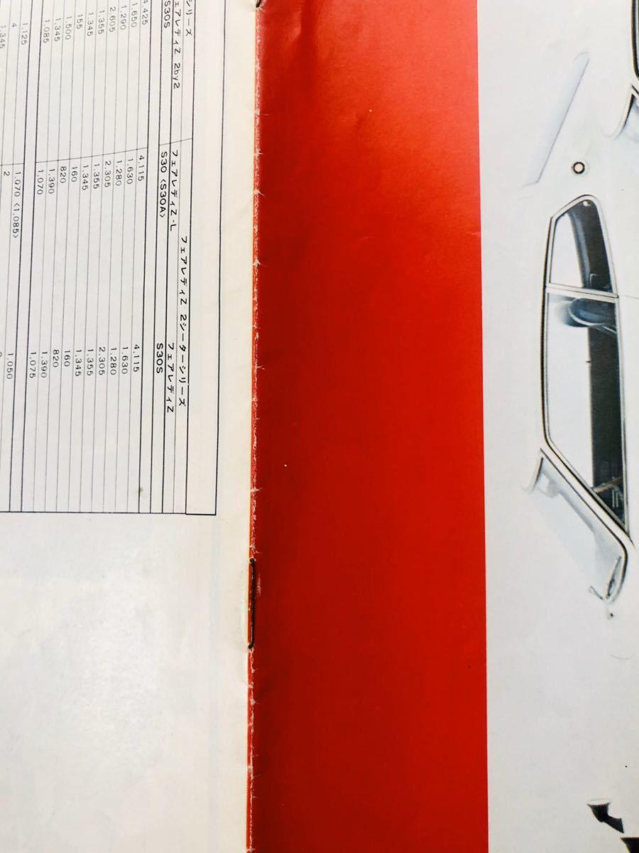 旧車 日産 フェアレディZ s30型 gs30 カタログ 希少 JDM 昭和 趣味の世界_画像8