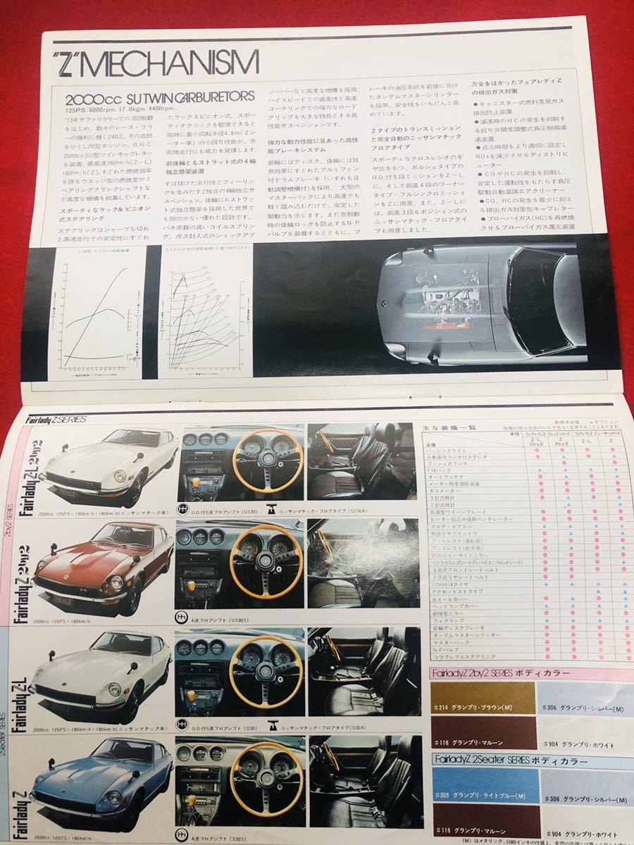 旧車 日産 フェアレディZ s30型 gs30 カタログ 希少 JDM 昭和 趣味の世界_画像4