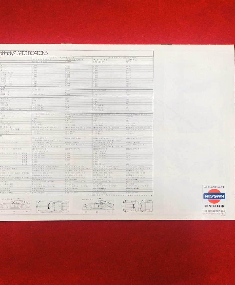 旧車 日産 フェアレディZ s30型 gs30 カタログ 希少 JDM 昭和 趣味の世界_画像5