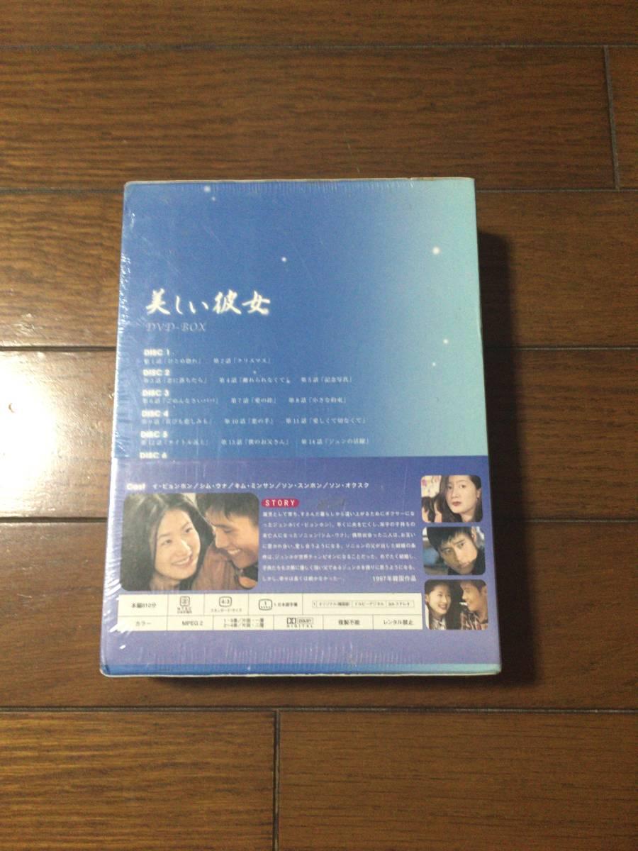 美しい彼女 初回限定盤 DVD6枚組 イビョンホン 日本語字幕 新品未開封